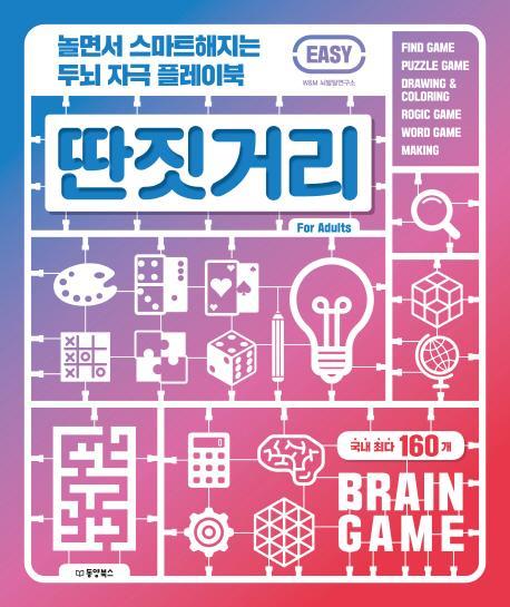 [도서/음반/DVD] [동양북스]딴짓거리 EASY (놀면서 스마트해지는 두뇌 자극 플레이북), 동양북스 - 랭킹65위 (11250원)