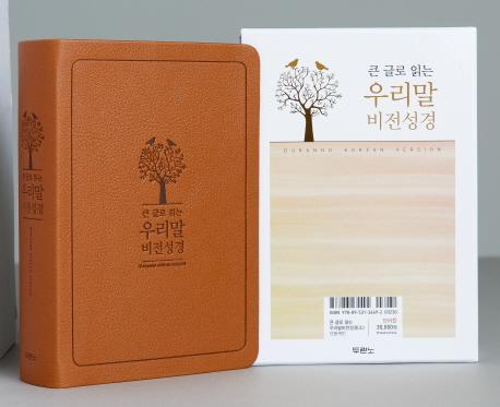 [두란노서원]큰 글로 읽는 우리말비전성경(소단본)(브라운)(4판) (무지퍼), 두란노서원