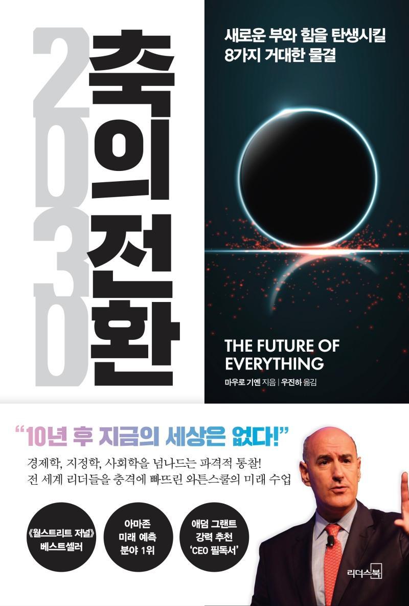 [리더스북]2030 축의 전환 (새로운 부와 힘을 탄생시킬 8가지 거대한 물결, 리더스북