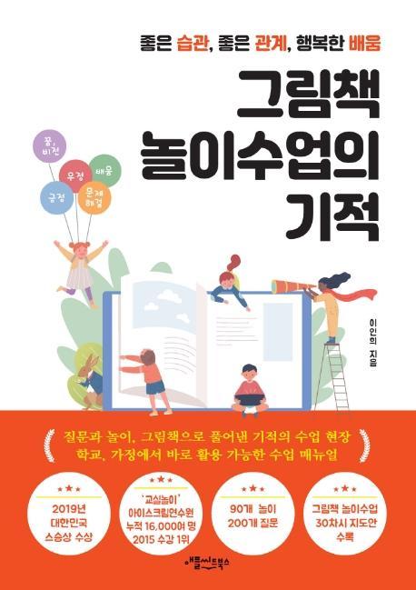 [애플씨드북스]그림책 놀이수업의 기적 : 좋은 습관 좋은 관계 행복한 배움, 애플씨드북스
