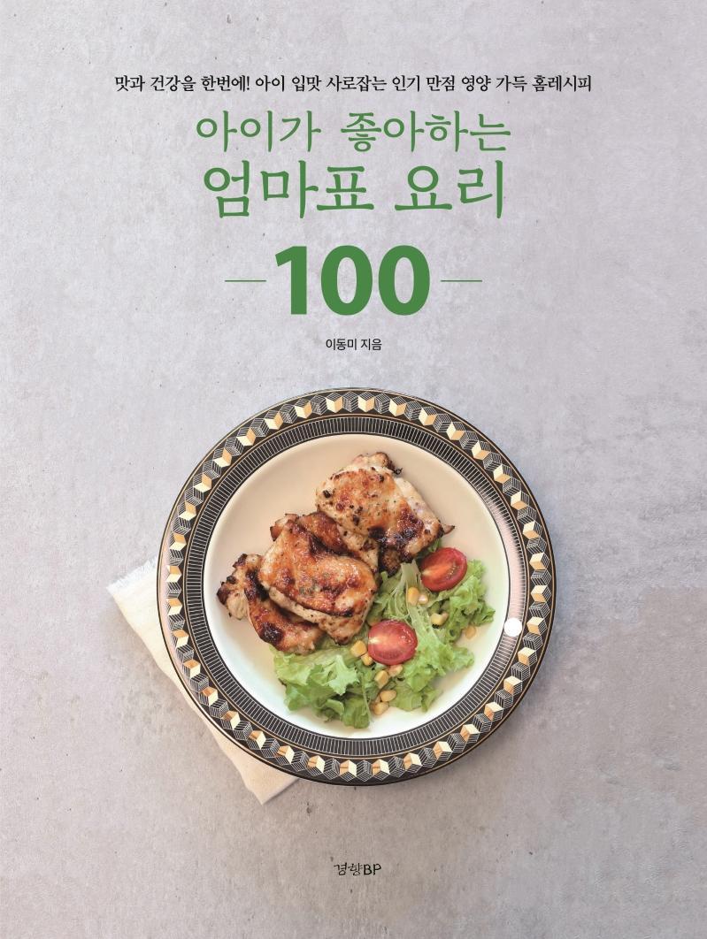 [경향BP]아이가 좋아하는 엄마표 요리 100, 경향BP