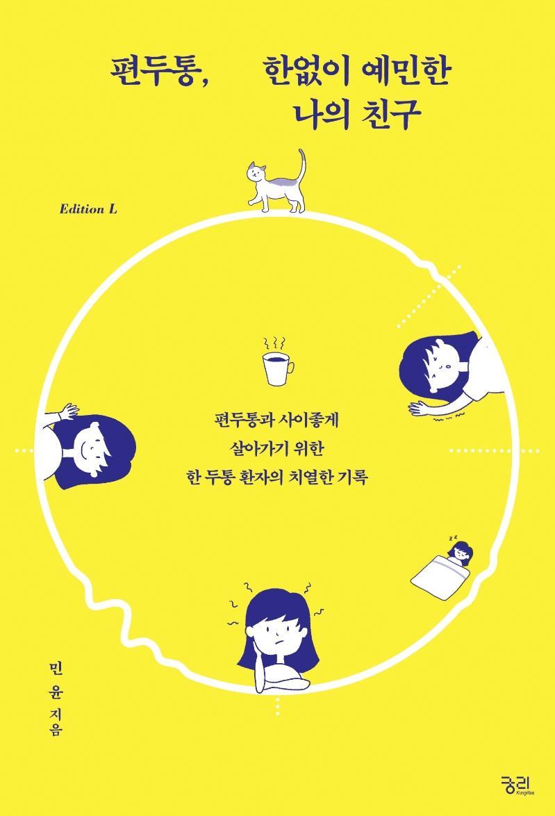 [궁리]편두통 한없이 예민한 나의 친구 : 편두통과 사이좋게 살아가기 위한 - 에디션L 2, 궁리