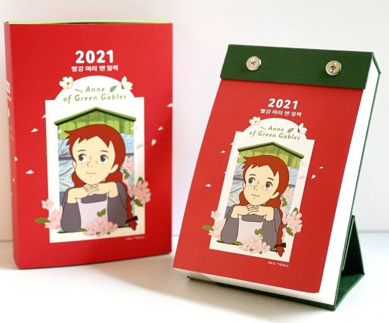 [북엔(BOOK&_)]2021 빨강 머리 앤 일력, 북엔(BOOK&_)