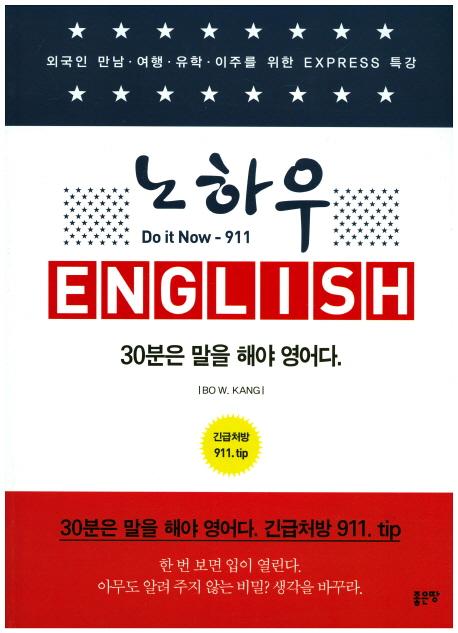 노하우 ENGLISH 좋은땅