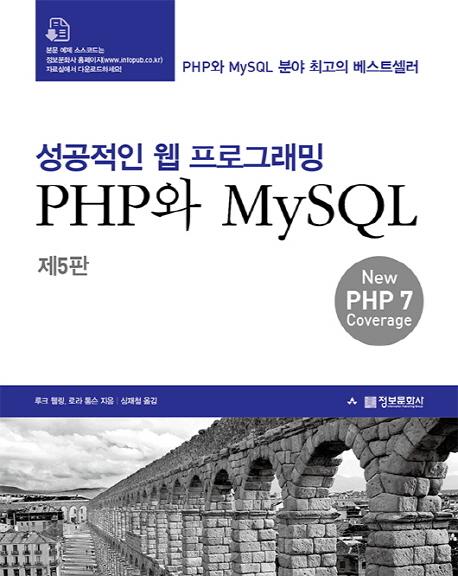 정보문화사] 성공적인 웹 프로그래밍 PHP와 MySQL 단품, 정보문화사