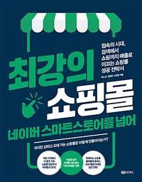 [네이버] [성안북스]최강의 쇼핑몰 네이버 스마트스토어를 넘어, 성안북스 - 랭킹3위 (19800원)