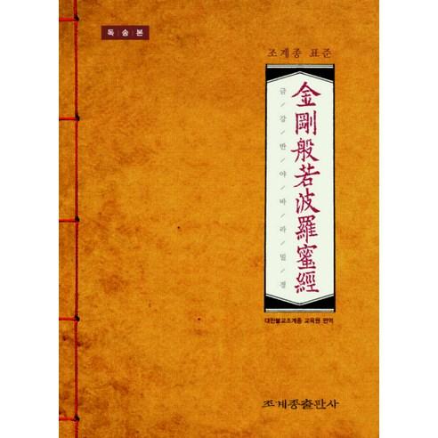 조계종 표준 금강반야바라밀경 (금강경) : 독송본-조계종 표준반야바라밀경, 조계종출판사