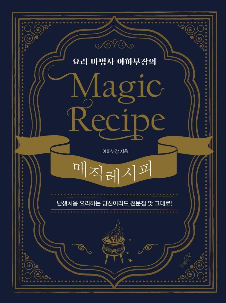 [요리책] [프롬비]요리 마법사 아하부장의 매직 레시피 (양장), 프롬비 - 랭킹11위 (15750원)