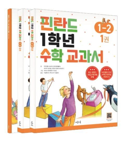 [마음이음]핀란드 1학년 수학 교과서 1-2 세트 (전3권), 마음이음
