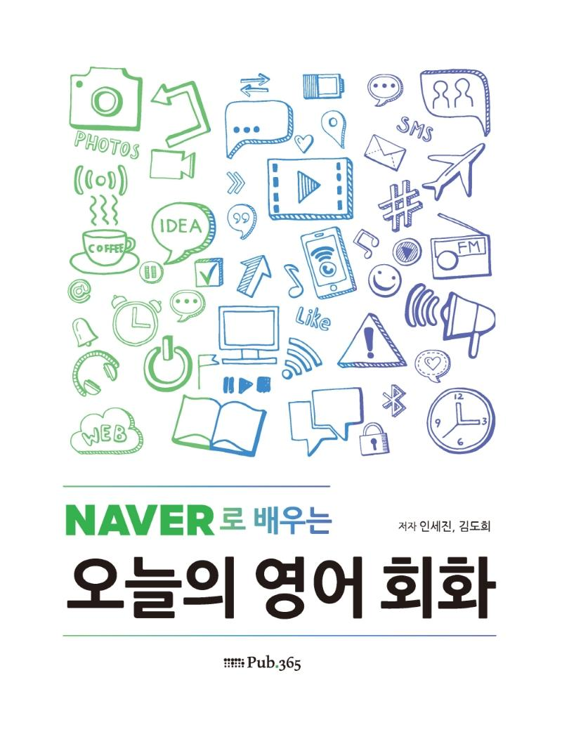 [네이버] 네이버로 배우는 오늘의 영어 회화, PUB.365 - 랭킹10위 (13500원)