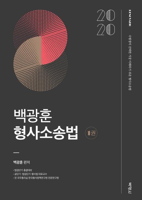 [박영사]2020 백광훈 형사소송법 (전2권), 박영사
