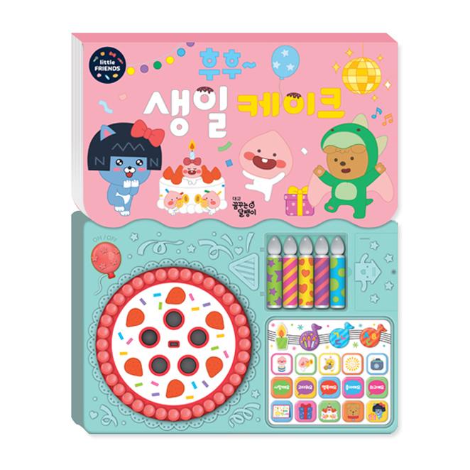 후후~ 생일 케이크: 리틀프렌즈 사운드 토이북, 꿈꾸는달팽이