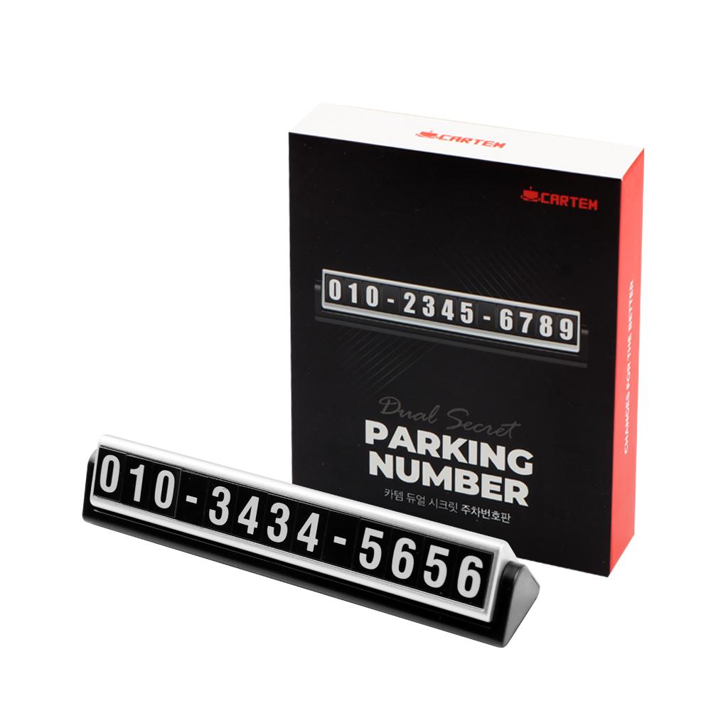 카템 듀얼 시크릿 주차 번호판, 실버, 1개