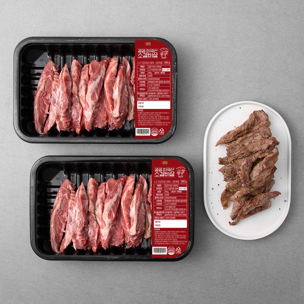 곰곰 미국산 소갈비살 (냉장), 300g, 2팩