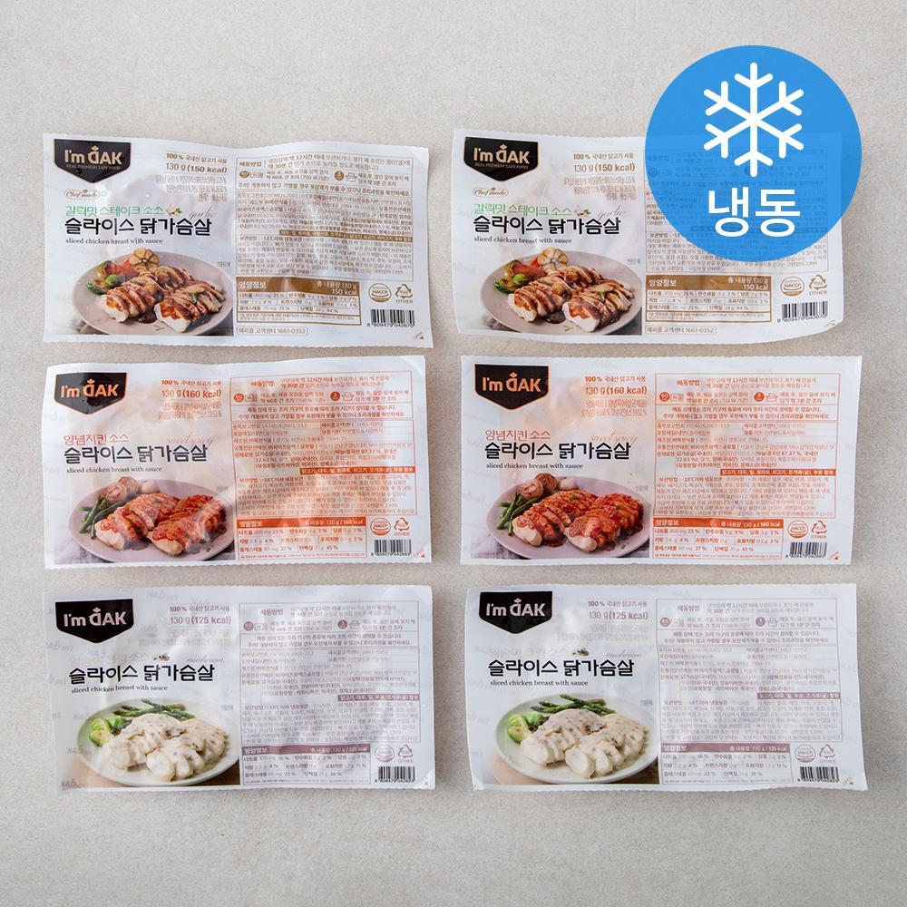 아임닭 소스 닭가슴살 슬라이스 양송이크림소스 130g x 2입 + 양념치킨소스 130g x 2입 + 갈릭스테이크소스 130g x 2입 (냉동), 1세트