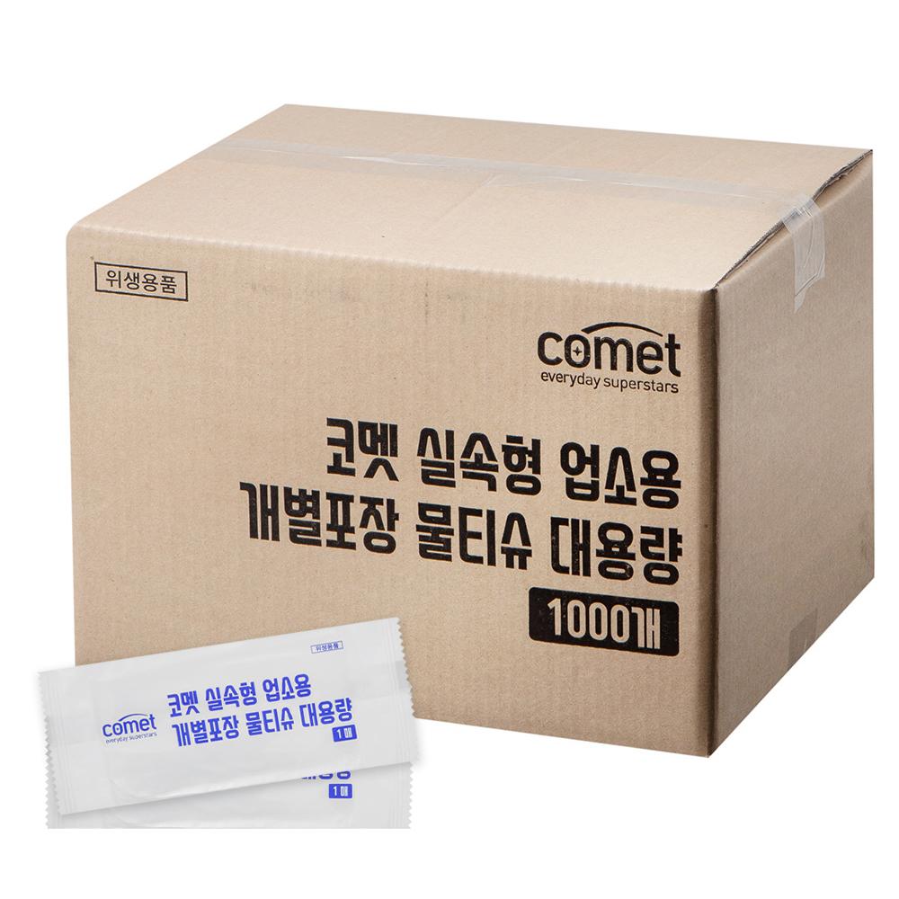코멧 실속형 업소용 개별포장 물티슈 대용량, 1개입, 1000개