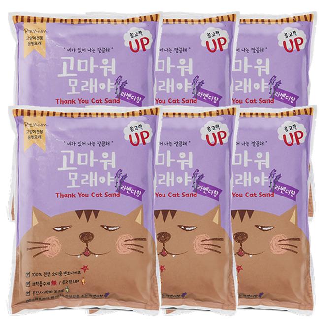 고마워모래야 응고형 고양이 모래 라벤더향, 4L, 6개