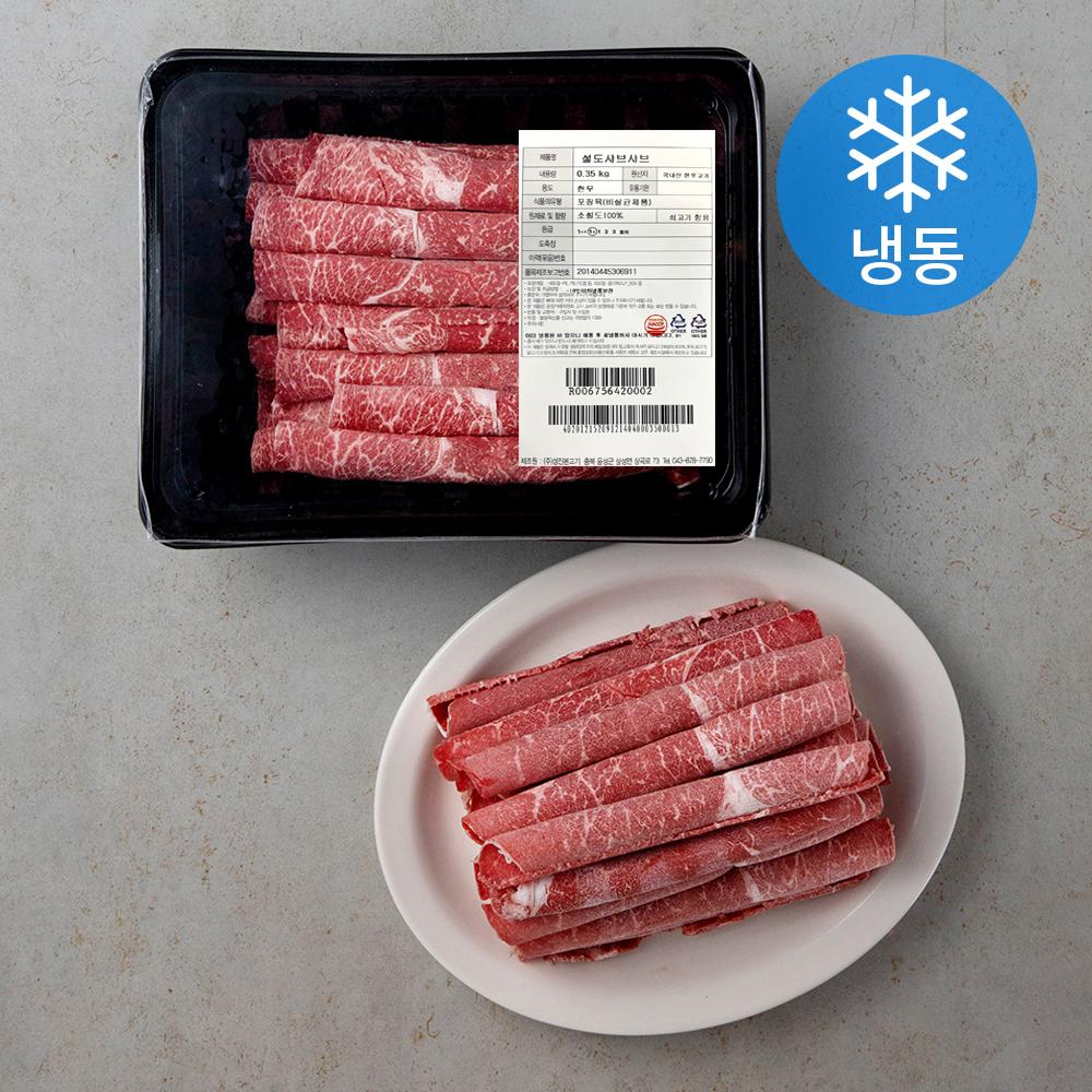 성진 본고기 한우 1등급 이상 설도 샤브샤브용 (냉동), 350g, 1개
