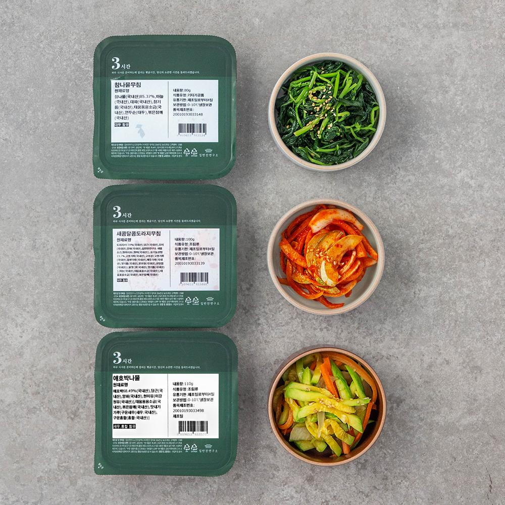 집반찬연구소 계절삼색나물 애호박나물 110g + 새콤달콤도라지무침 100g + 참나물 80g, 1세트