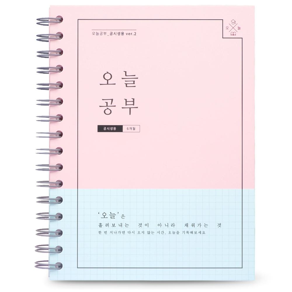 리훈 오늘공부 스프링 공시생용 6개월용 스터디플래너, 핑크