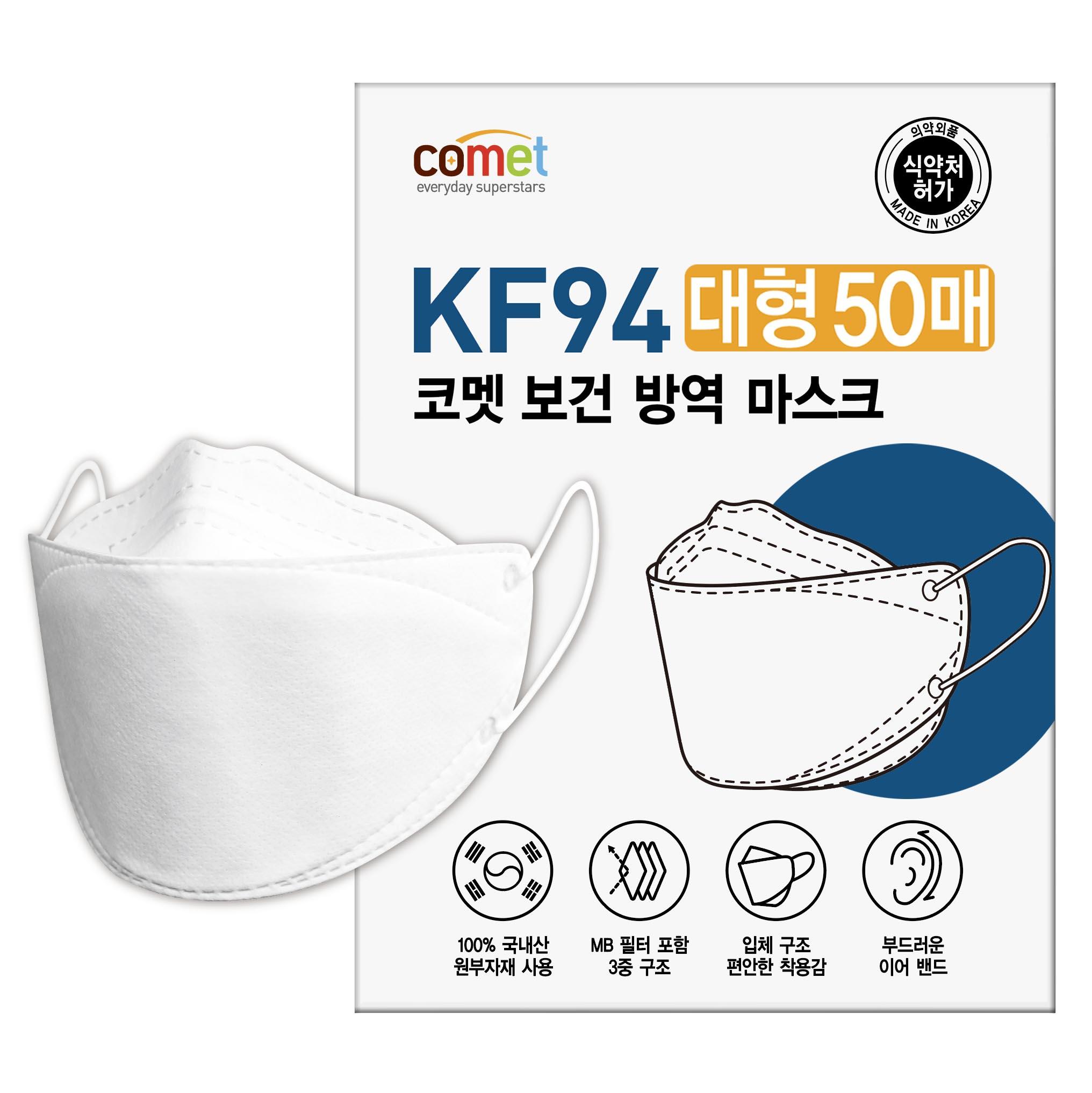 코멧 보건방역마스크 KF94 대형 컴포트핏 (개별포장), 50매, 1개