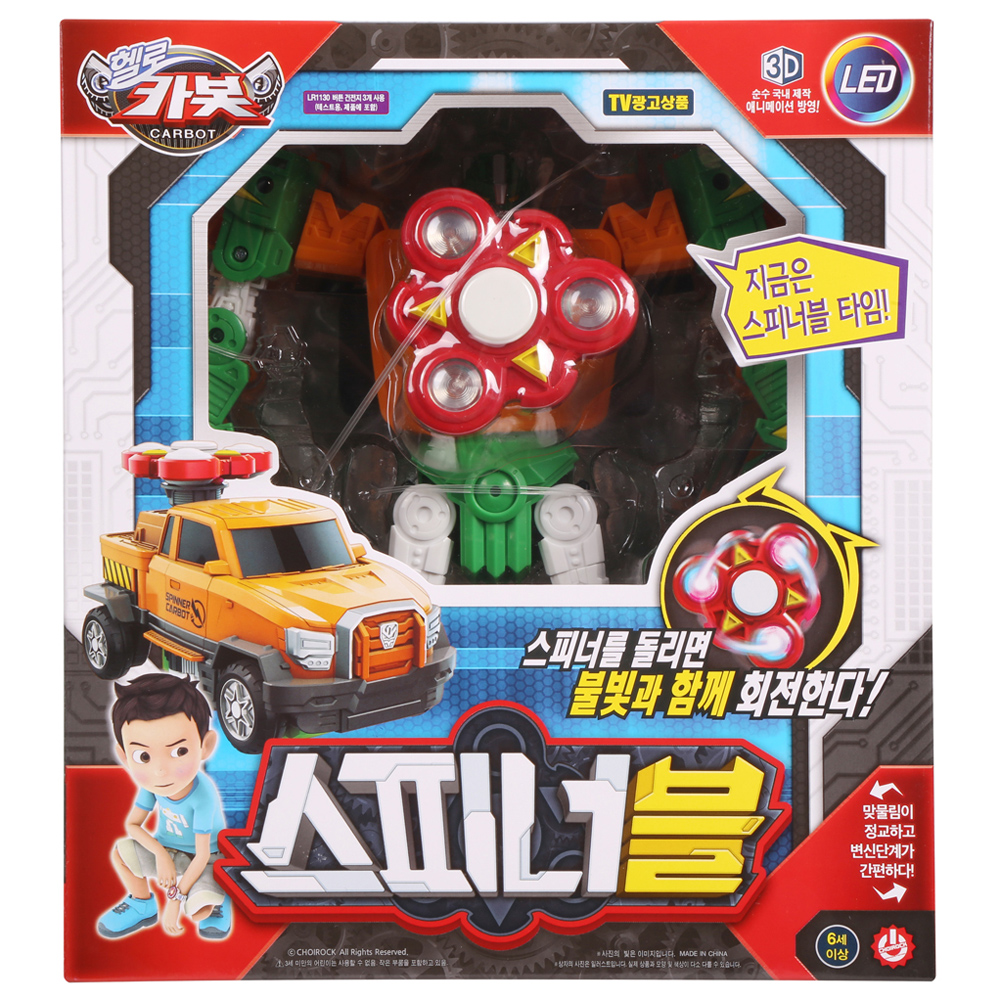 헬로카봇 스피너블 로봇장난감, 혼합 색상
