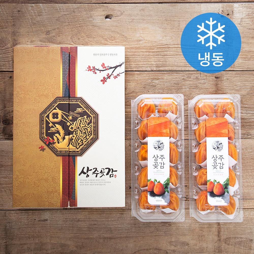 상주한시곶감 반건시 곶감세트(냉동), 800g, 1세트