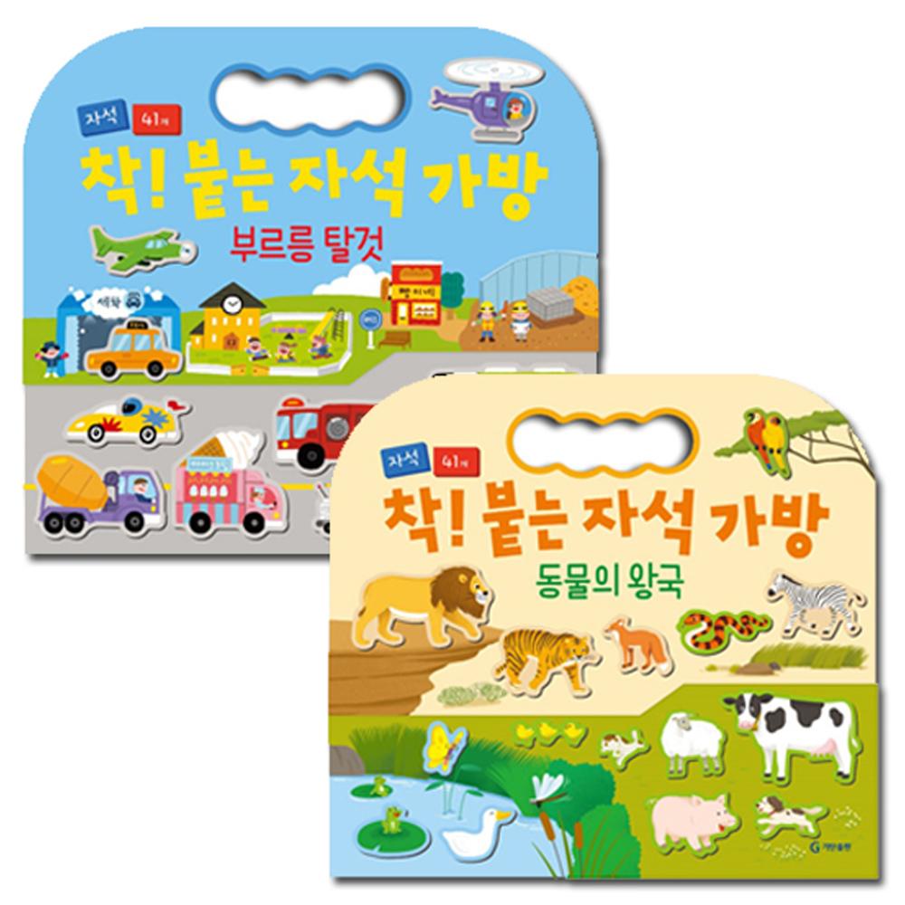 착 붙는 자석 가방 동물의 왕국 + 부르릉 탈것 2종세트, 기탄출판