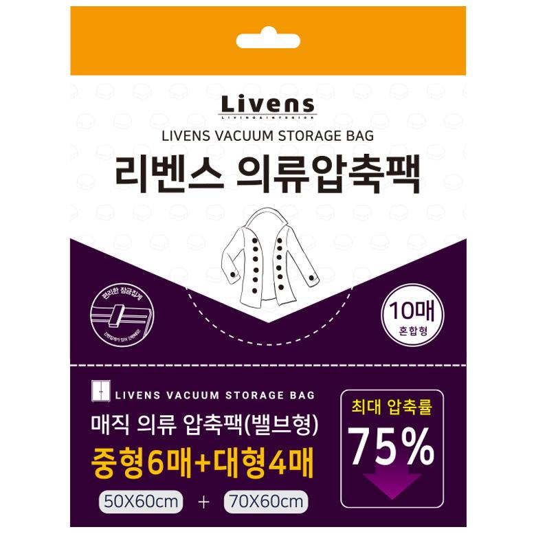 리벤스 매직 의류 압축팩 벨브형 중형 6p + 대형 4p, 1세트
