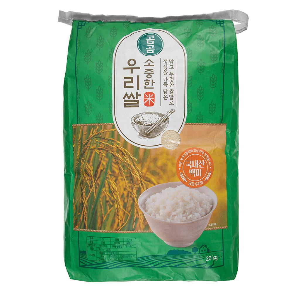 곰곰 2020년 소중한 우리쌀 실속형, 20kg, 1포