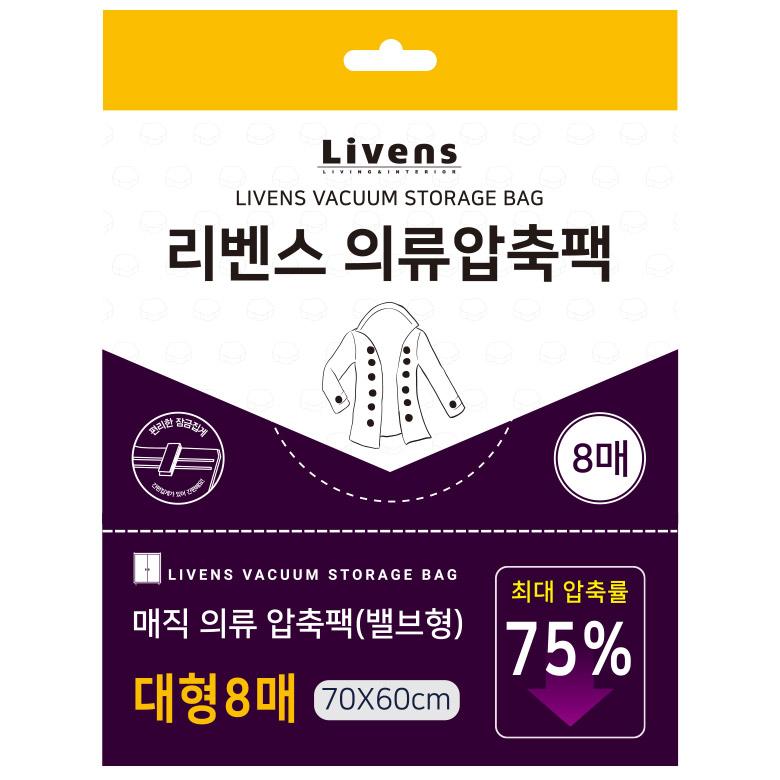리벤스 매직 의류 압축팩 대형 밸브형, 8매, 1개