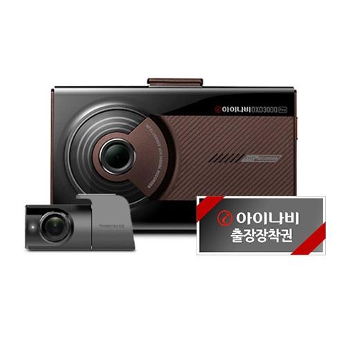 아이나비 블랙박스 QXD3000 PRO 32GB + 출장장착 + 커넥티드 패키지