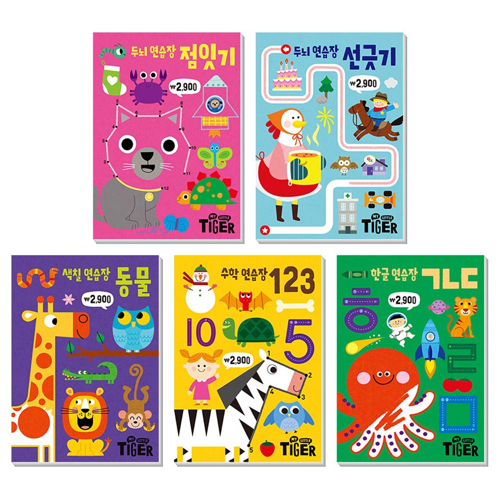 My Little Tiger 두뇌 연습장 5권세트 : 점잇기+선긋기+동물+123+ㄱㄴㄷ, 삼성출판사