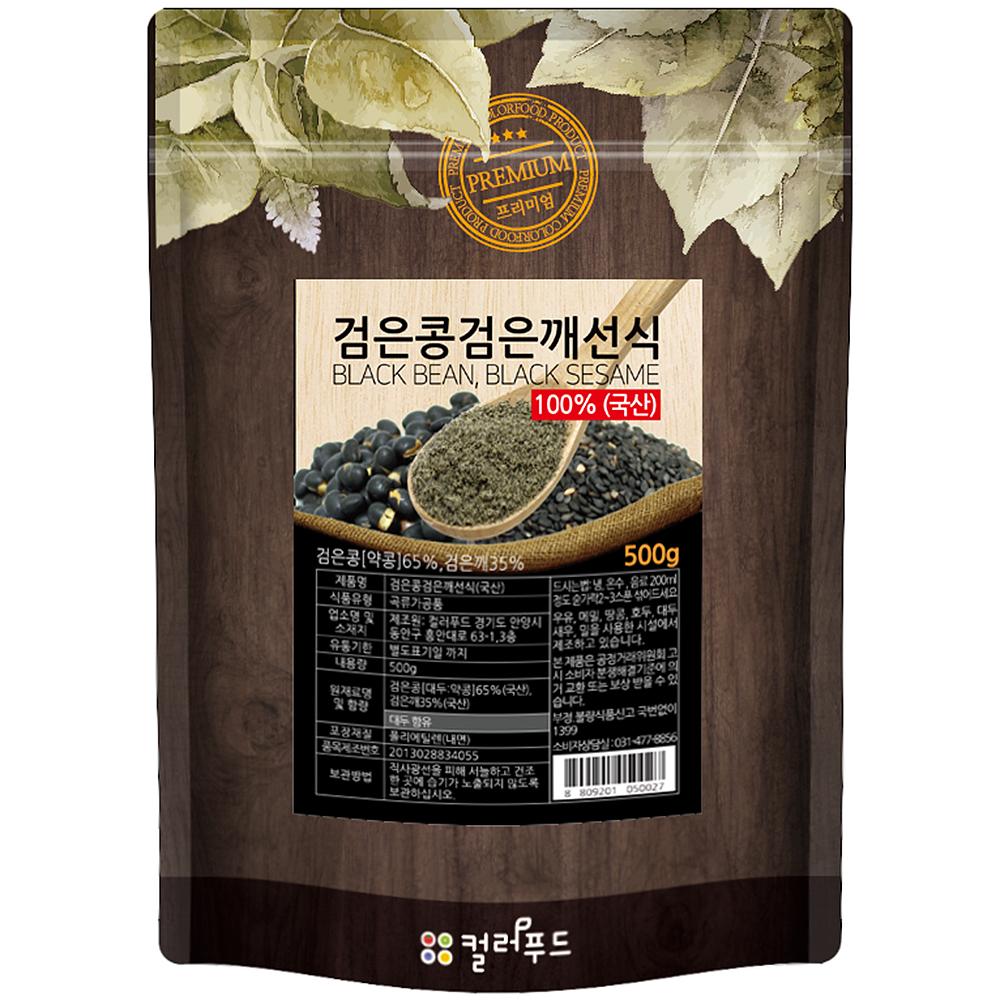 컬러푸드 검은콩 검은깨 선식, 검은콩+검은깨