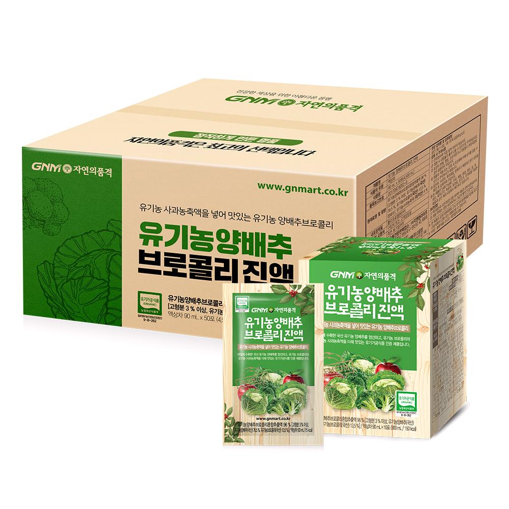 GNM자연의품격 유기농 양배추즙 브로콜리진액, 90ml, 50포