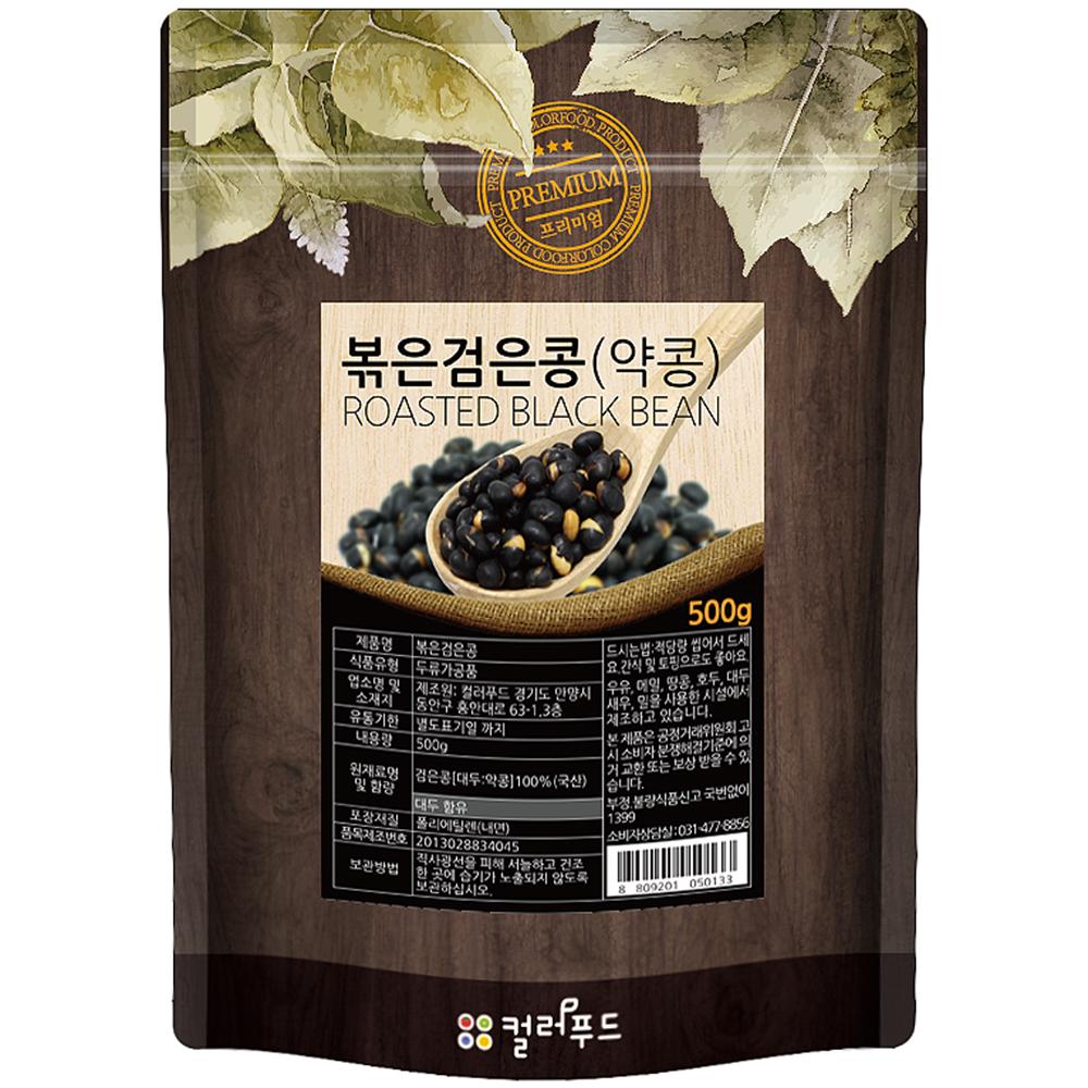 컬러푸드 볶은검은콩 약콩, 1개, 500g