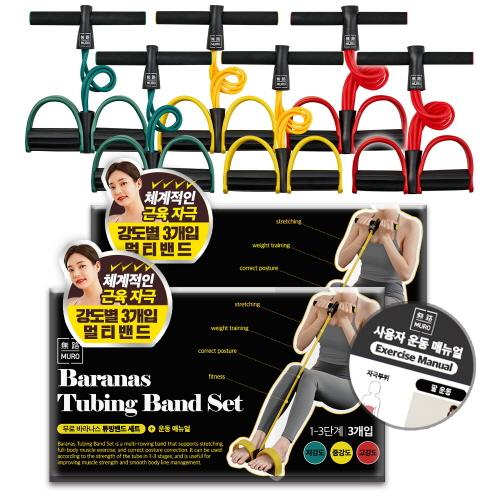 무로 바라나스 3-STEP 튜빙밴드 3종 + 운동매뉴얼 2세트, 초록, 노랑, 빨강
