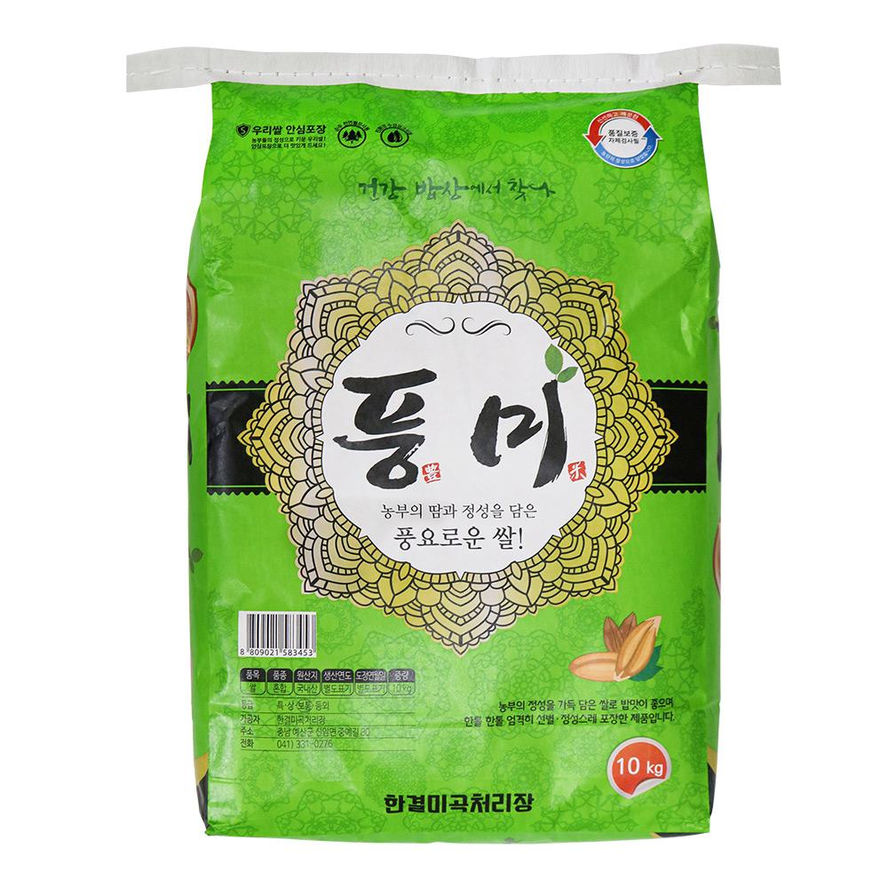 풍미 2020년 풍요로운 쌀, 10kg, 1개