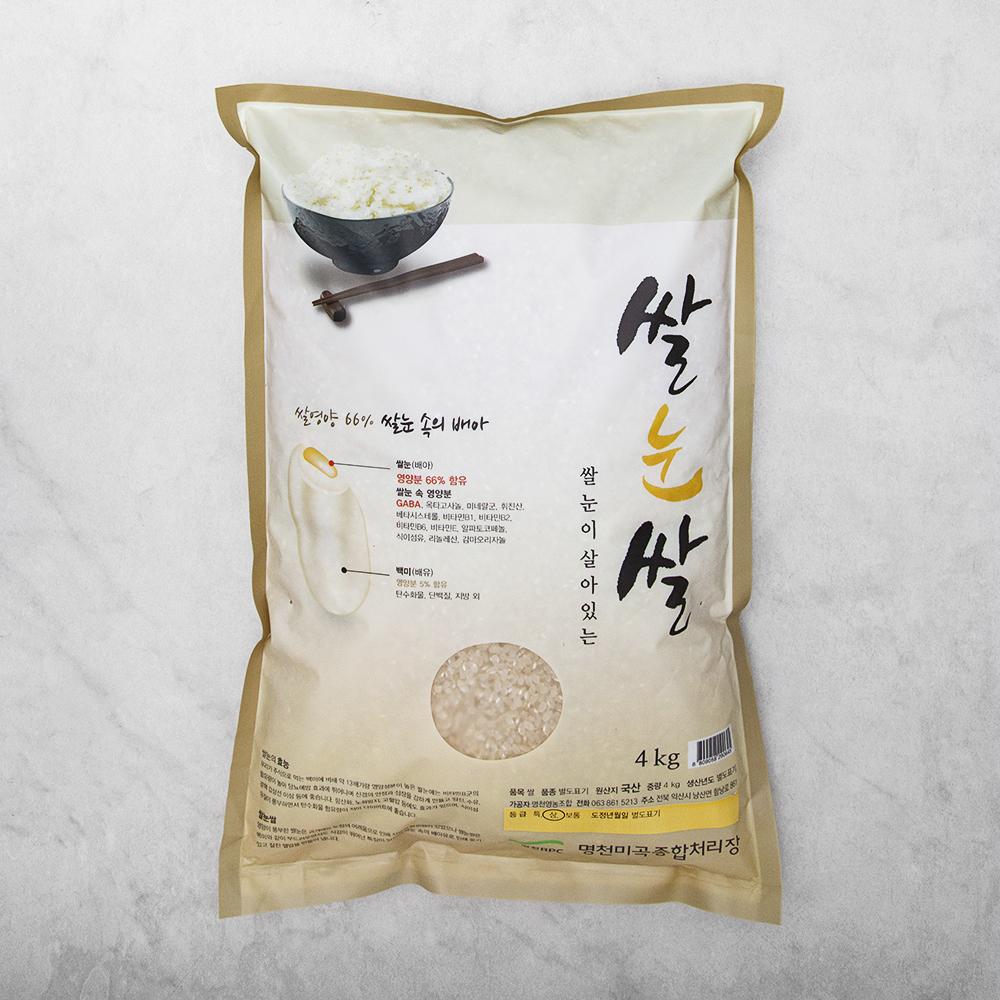 쌀눈이 살아있는 쌀눈쌀 신동진, 4kg, 1개