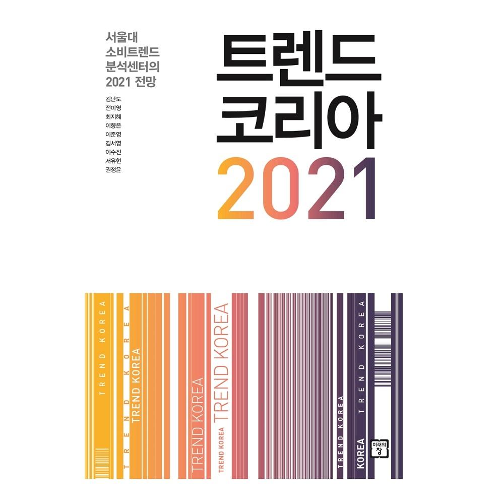 트렌드 코리아 2021 : 서울대 소비트렌드 분석센터의 2021 전망, 미래의창