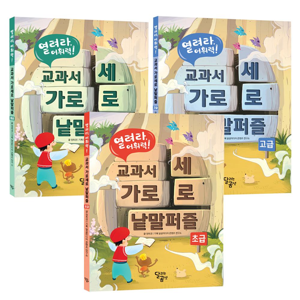 열려라 어휘력 교과서 가로세로 낱말퍼즐 세트 전3권, 달곰미디어