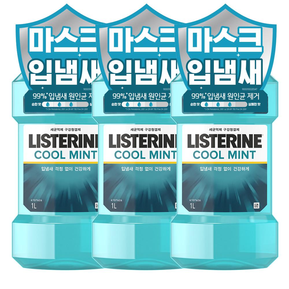리스테린 쿨민트 마우스 워시 구강청결제, 1000ml, 3개