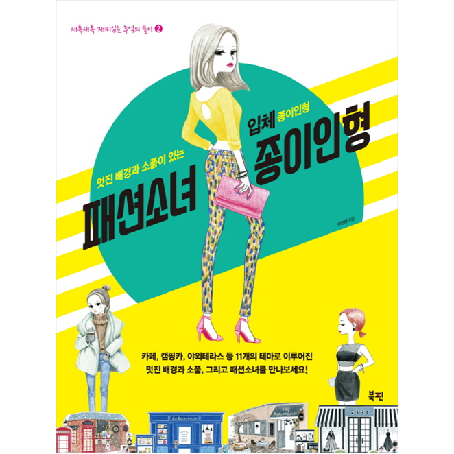 패션소녀 종이인형:멋진 배경과 소품이 있는 입체 종이인형, 북핀