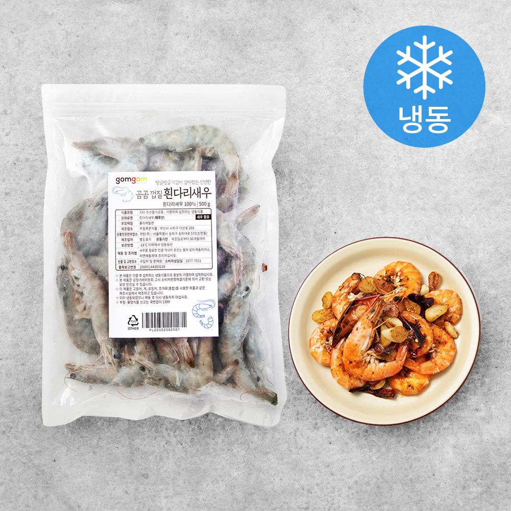 곰곰 껍질 흰다리 새우 (냉동), 500g, 1개