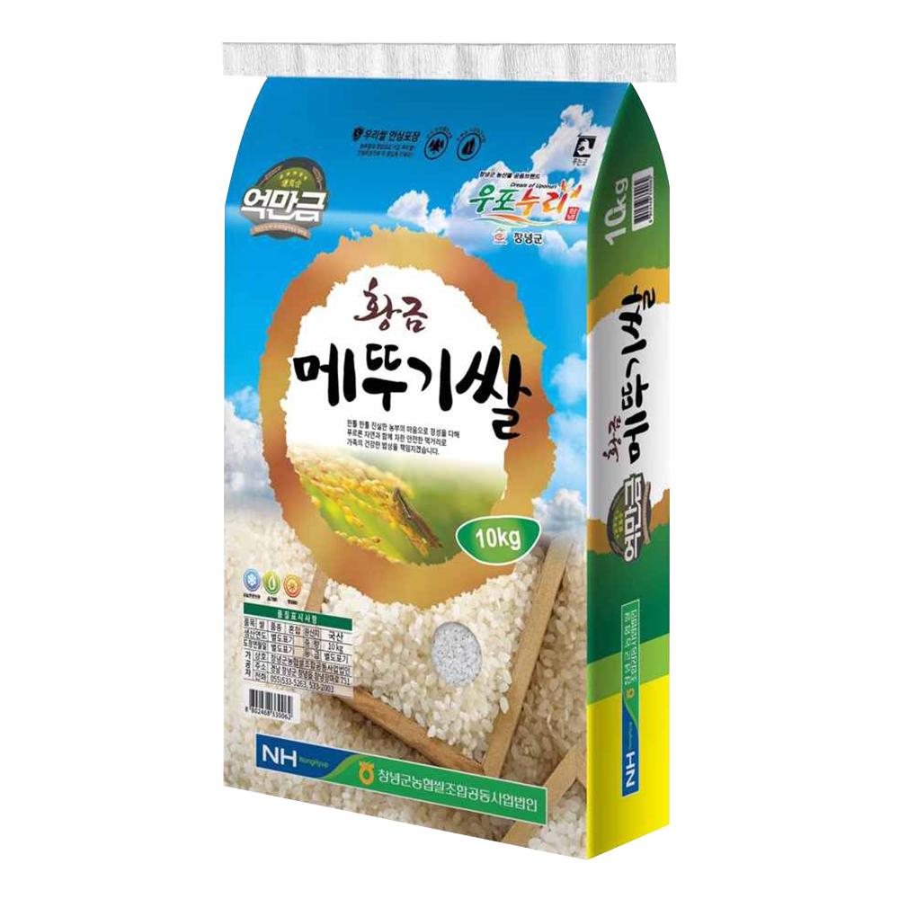 창녕군농협 2020년 황금 메뚜기쌀, 10kg, 1개