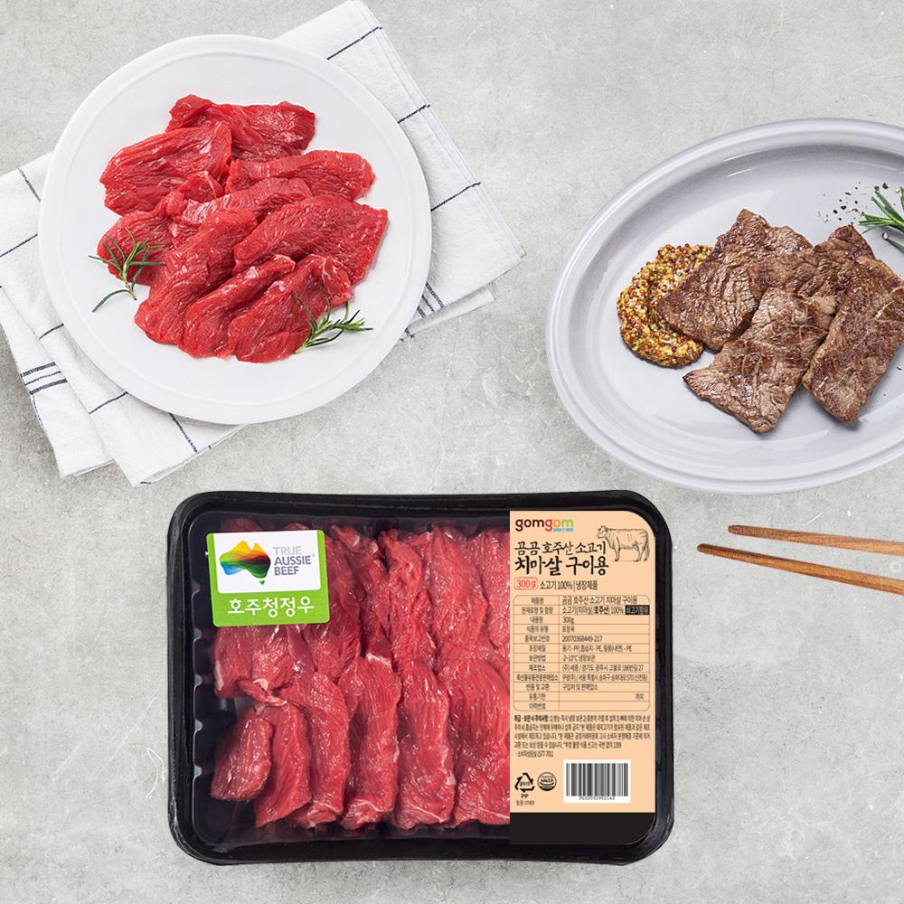 곰곰 호주산 소고기 치마살 구이용 (냉장), 300g, 1개