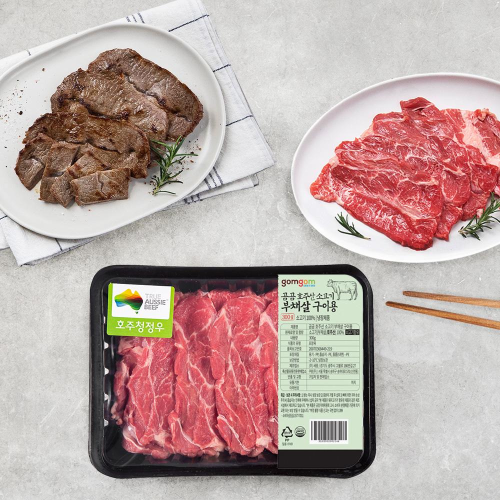 곰곰 호주산 소고기 부채살 구이용 (냉장), 300g, 1개