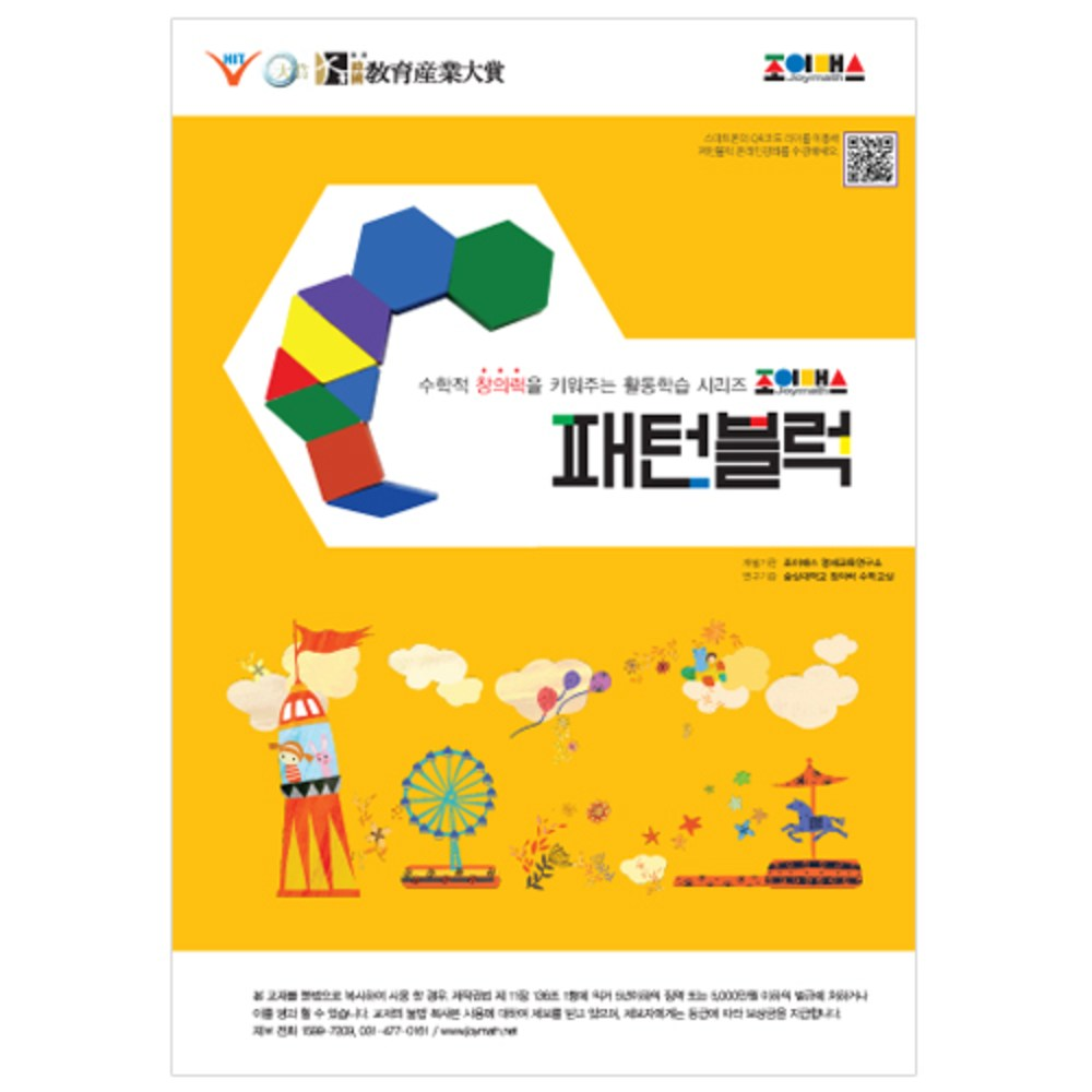 조이매스 수막대 수준 2 : 만 7세 이상, 한국창의력교육개발원