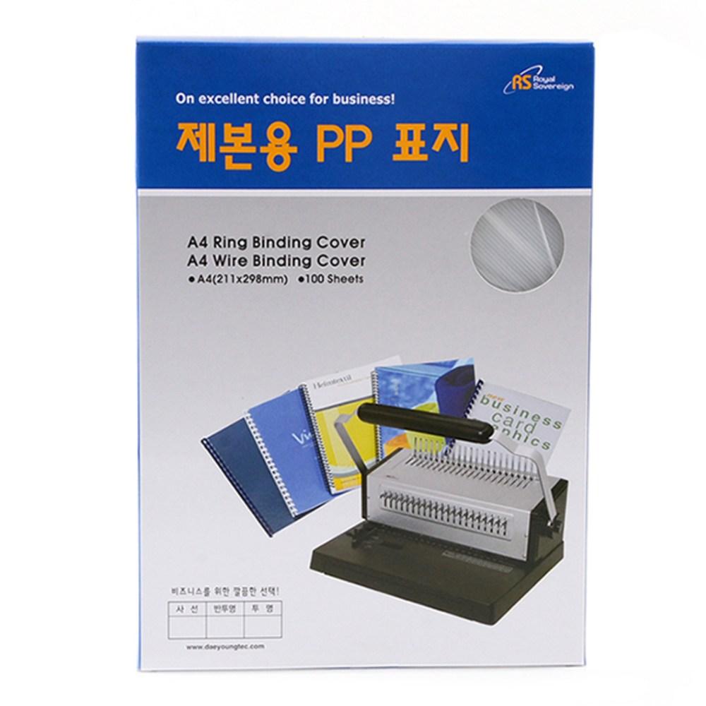 소브린 제본용 PP북커버 A4 사선투명/반투명, 1개