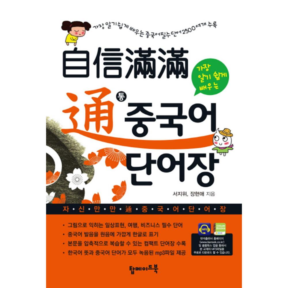 자신만만 통 중국어 단어장, 탑메이드북